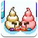 坏蛋冰淇淋2